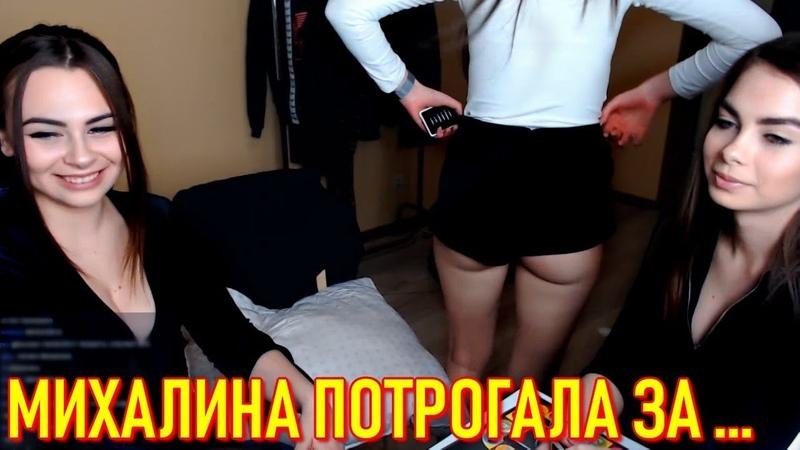 Mihalina Трогает Подругу | Игра Пойми Меня И Танцы