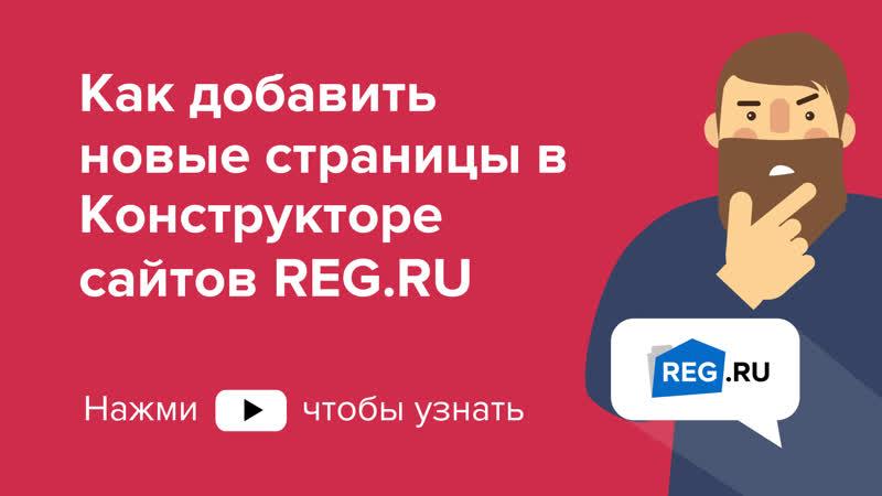 Как добавить новые страницы в Конструкторе сайтов REG.RU