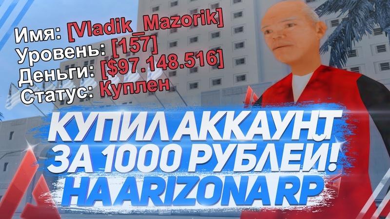 Купил Аккаунт за 1000 Рублей   ARIZONA RP (SAMP)