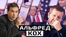 Альфред Кох оскорбление власти России второй срок Трампа строительство Северного потока
