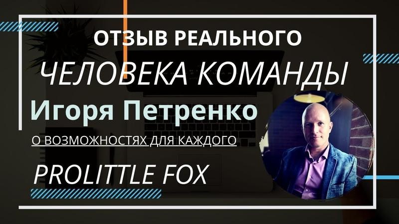 Игорь Петренко, отзыв о квесте PROLITTLE FOX BIXUP