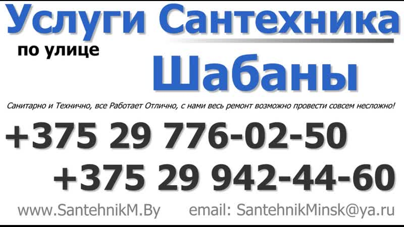 Сантехник улица Шабаны Минск