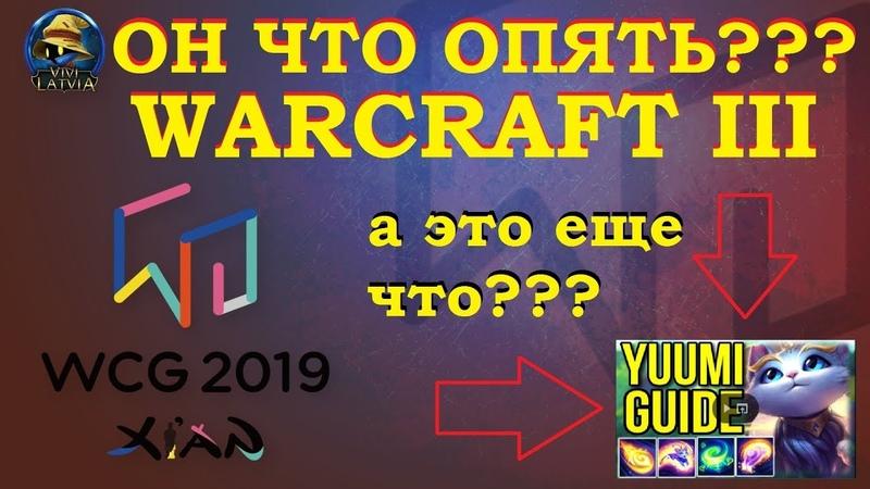 НОВЫЙ ЧЕМПИОН ЮМИ   YUUMI LEAKED   ВАРКРАФТ3 WCG   WARCRAFT3 от Виви