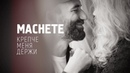 MACHETE - Крепче меня держи (Official Music Video)