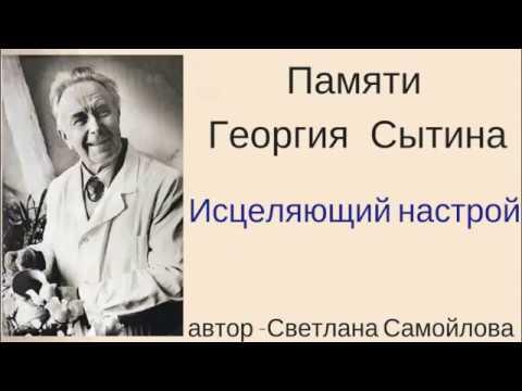 Памяти Георгия Сытина. Внушение на исцеление