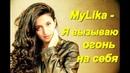 Красивая новинка 2019 MyLika Я вызываю огонь на себя