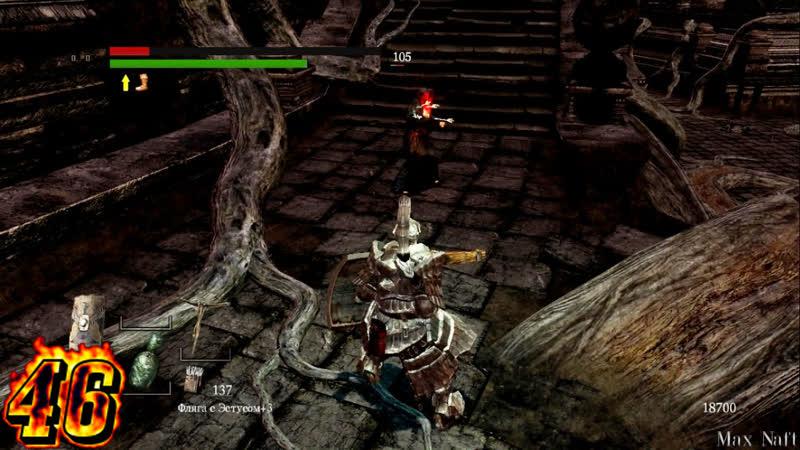 Dark Souls-Обследуем Забытый Изалит и знакомимся с Ложем Хаоса.