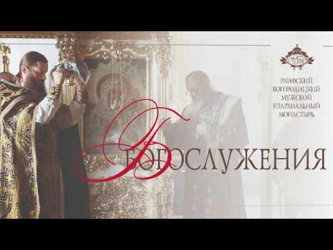 Всенощное бдение в канун праздника явления иконы Пресвятой Богородицы во граде Казани 1579