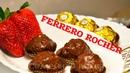 Десерты Ну оОчень вкусные Шоколадные Конфеты Ferrero Rocher