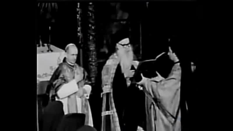 Константинопольский патриарх Афинагор I и Римский папа Павел VI в Константинополе [25-26 июля 1967]