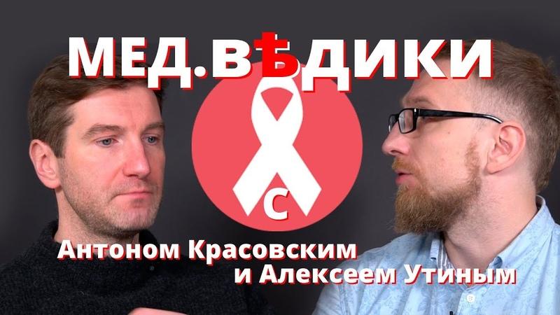 Антон Красовский о том как победить ВИЧ и СПИД