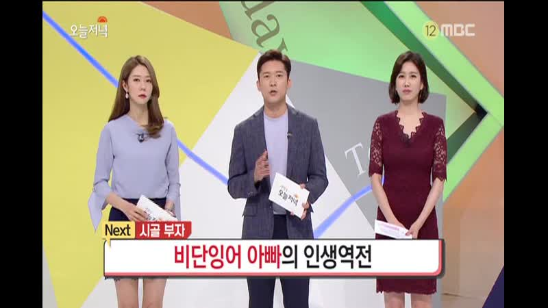 MBC 생방송 오늘 저녁 887회 (수) 2019-05-22 오후5시55분