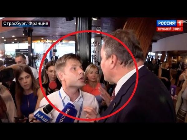 Последний ВИЗГ русофобов! Украинец устроил ПЕРЕПАЛКУ в ПАСЕ! Эксклюзив из Страсбурга
