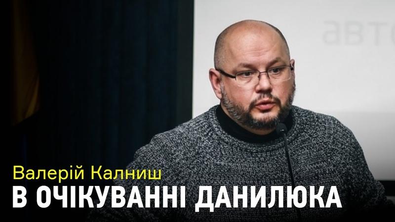 Чом ти не прийшов Дзвінок Олександра Данилюка та останні політичні події з Валерієм Калнишем