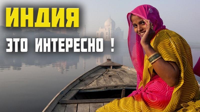 Жизнь в Индии Интересные факты которые удивляют