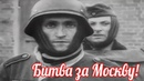 Битва за Москву провал гитлеровского блицкрига , разгром немецкой армии под Москвой