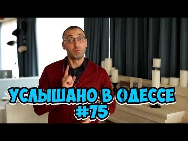 Самые смешные одесские шутки, фразы и выражения! Услышано в Одессе! 75