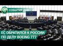 ЕС призвал Россию к ответственности за крушение Boeing 777 MH17 в Донбассе. События дня. ФАН-ТВ