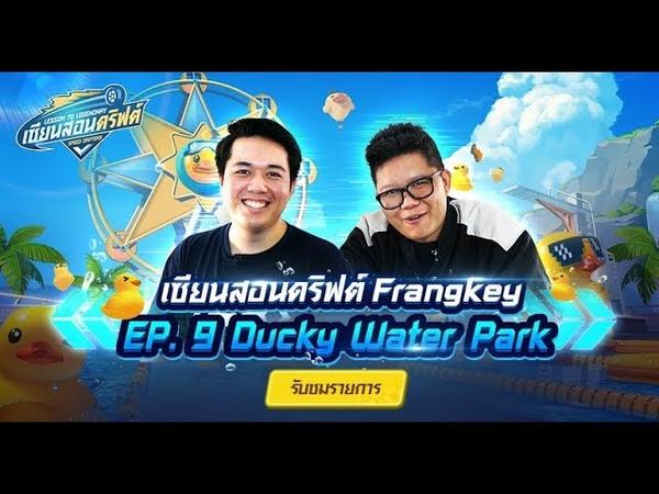 [Speed Drifters] เซียนสอนดริฟต์ EP.9 : Ducky Water Park feat.FrangKey