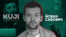 Йован Савович: почему интернет такой злой? (Kuji Podcast 26)