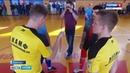 Вести-Алтай о финале Кубка АКАМФ по мини-футболу 2018-2019