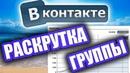 Как Раскрутить Группу Вконтакте, Накрутка Подписчиков