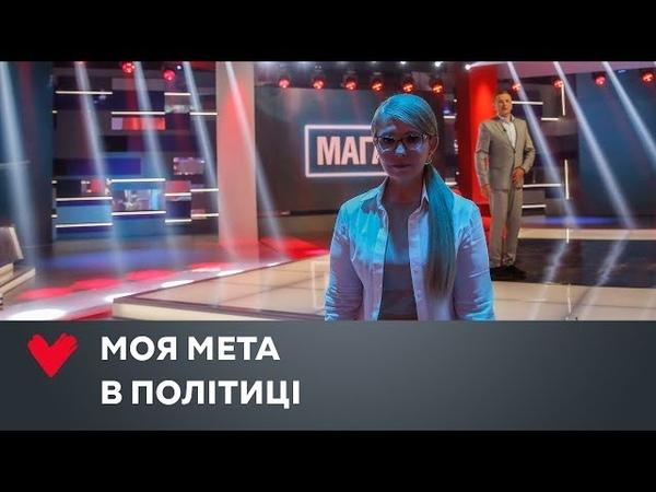Юлія Тимошенко про свою мету в політиці