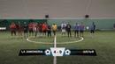 La Jamoneria 4 - 9 Шельф (Обзор матча)