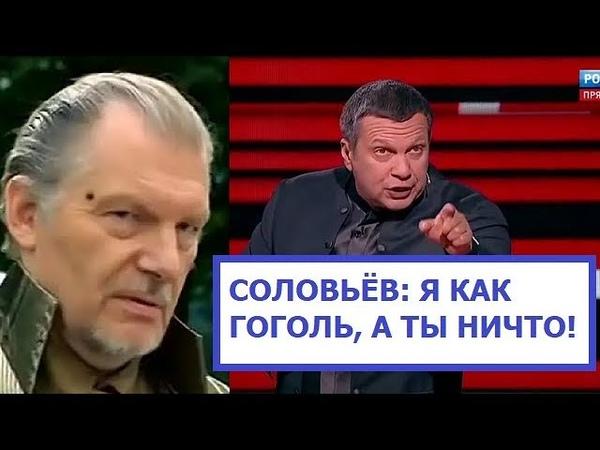 Соловьёв Я как Гоголь а Ты Никто