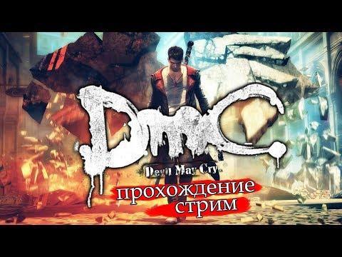 Играем в DMC Devil May Cry - Cложность НЕФИЛИМ 1