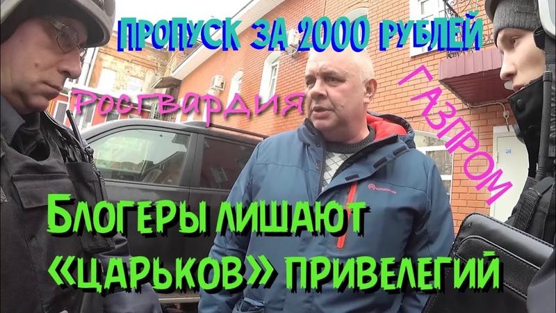 2 Не смогли задержать блогеров Гвардия не служит Проникновение в ГАЗПРОМ Скоро как в Ингушетии