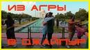 СВОИМ ХОДОМ - ИНДИЯ | Жесть на вокзале - Из Агры в Джайпур 2