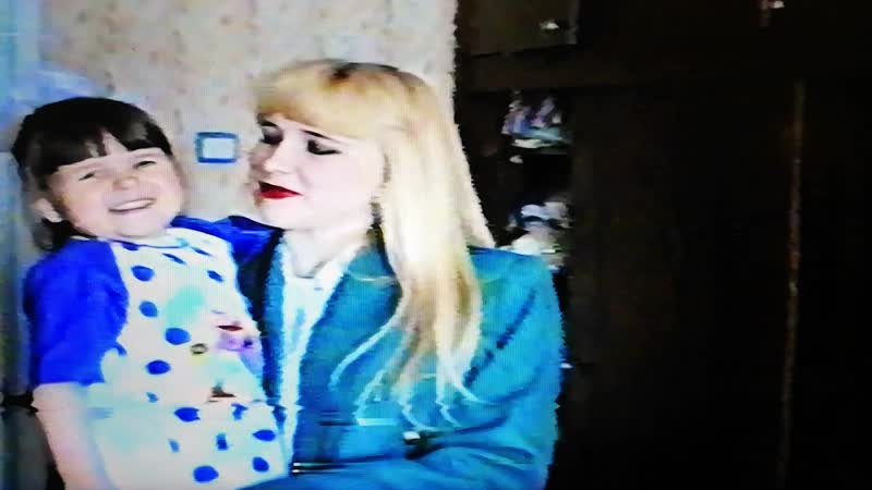 Катя 3 годика с мамой 1994год смотрим касеты