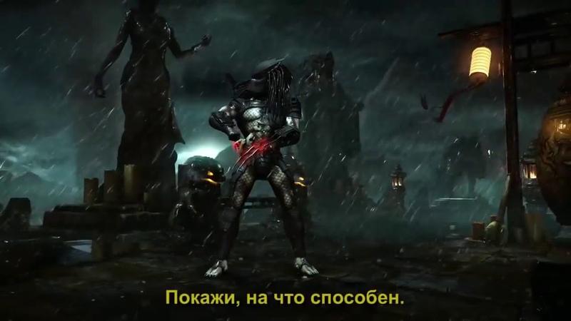 Mortal Kombat X — Хищник Predator ТРЕЙЛЕР