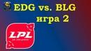 EDG vs. BLG игра 2   Week 8 LPL 2019   Чемпионат Китая   Edward Gaming Bilibili Gaming