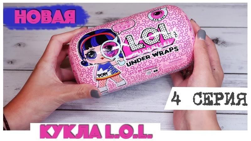НОВЫЕ L.O.L. UNDER WRAPS | Распаковка на русском| Куклы ЛОЛ Декодер
