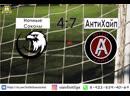 3 тур ВФЛ Ночные Соколы - АнтиХайп