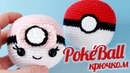 Покебол своими руками ♥ Pokemon DIY ♥ Брелок крючком