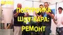 S03E02 Постройка шоу-кара Ремонт BMIRussian