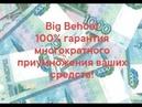 Информация для НОВИЧКОВ проекта Big Behoof.