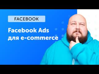 Elama facebook ads для e-commerce от