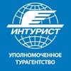 Горящие туры СПб   Интурист ВО
