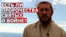 Есть ли пророчества святых о войне Священник Игорь Сильченков