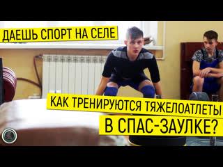 Тяжелая атлетика на селе. Как тренируются чемпионы в Спас-Заулке?