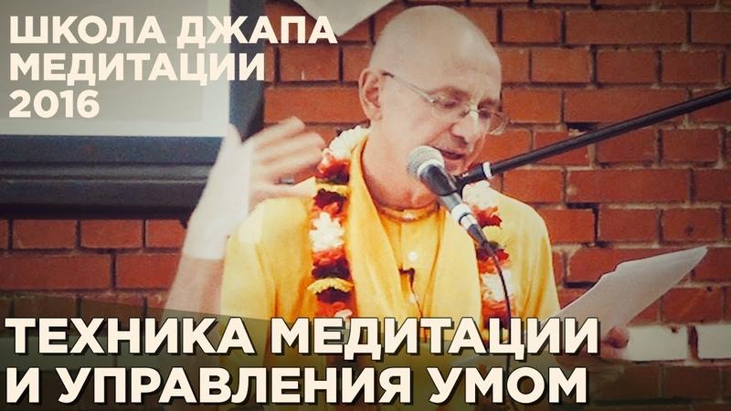 2016.05.07_2 - Техника медитации и управления умом - Бхакти Вигьяна Госвами