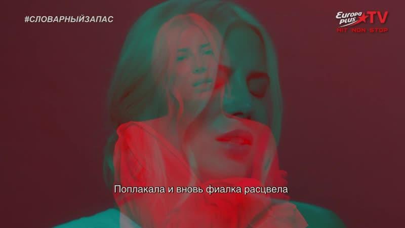 Kazka — Плакала (Europa Plus TV) Словарный запас