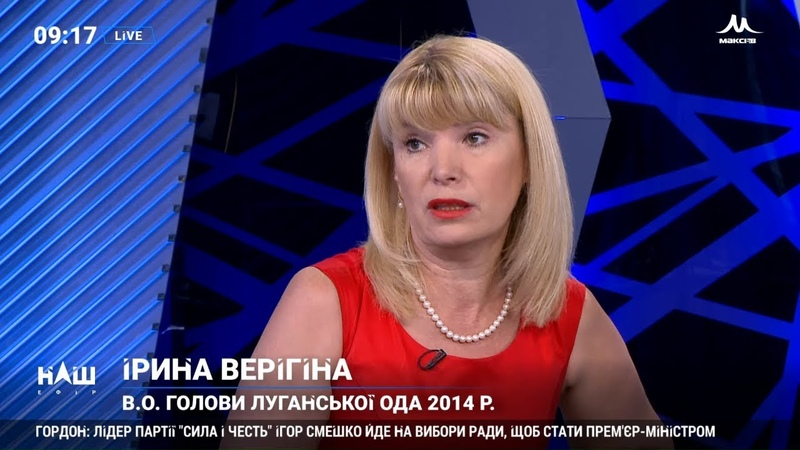 Верігіна Не підтримую ідею не стріляти в відповідь на Донбасі. НАШ 06.06.19