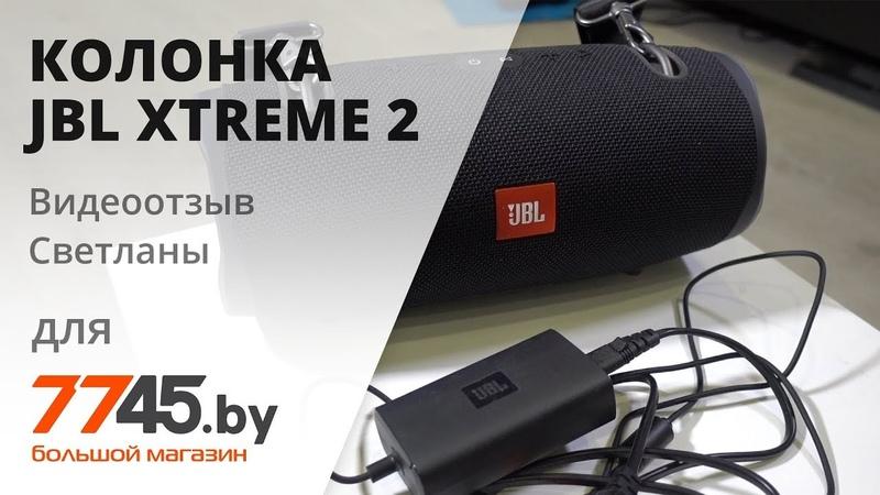 Колонка портативная беспроводная JBL Xtreme 2 видеоотзыв (обзор) Светланы