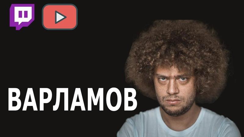 Варламов: протесты/ АП/ мэрия/ парковки/ социализм/ Кадыров/ Светов/ Собчак