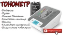 Отличный тонометр Cigii с Aliexpress Монитор давления Пульса tonometer Aliexpress unpacking